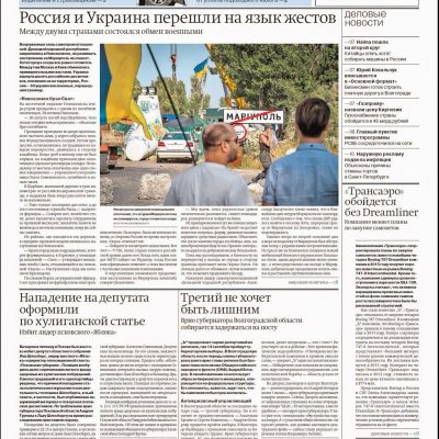 Kommersant newspaper, Russia