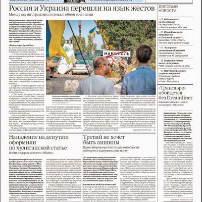 Kommersant newspaper, Russia