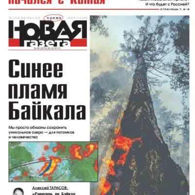 Novaya Gazeta, Russia